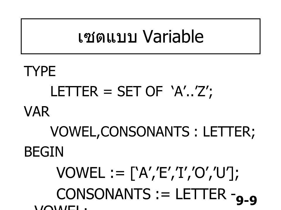 เซตแบบ Variable VOWEL := ['A','E','I','O','U'];